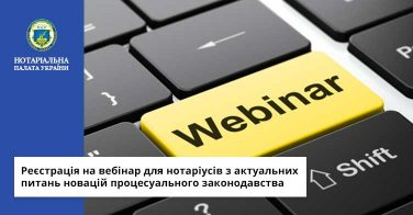 Реєстрація на вебінар для нотаріусів з актуальних питань новацій процесуального законодавства