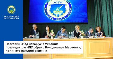 Черговий З'їзд нотаріусів України: президентом НПУ обрано Володимира Марченка, прийнято важливі рішення