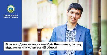 Вітаємо з Днем народження Юрія Пилипенка, голову відділення НПУ у Львівській області