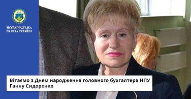 Вітаємо з Днем народження головного бухгалтера НПУ Ганну Сидоренко