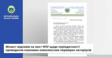 Мінюст відповів на лист НПУ щодо періодичності проведення планових комплексних перевірок нотаріусів