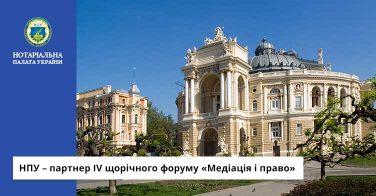 НПУ – партнер ІV щорічного форуму «Медіація і право»
