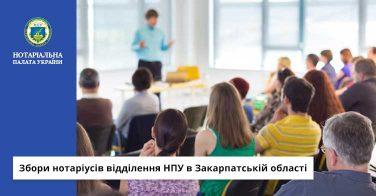 Збори нотаріусів відділення НПУ в Закарпатській області