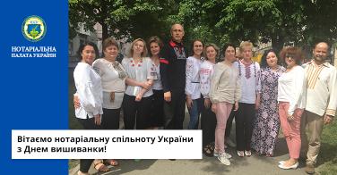 Вітаємо нотаріальну спільноту України з Днем вишиванки!