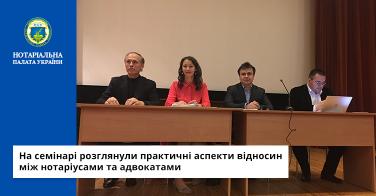 На семінарі розглянули практичні аспекти відносин між нотаріусами та адвокатами