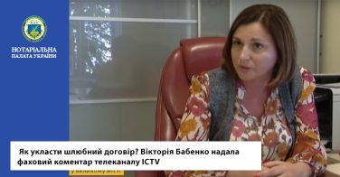 Як укласти шлюбний договір? Вікторія Бабенко надала фаховий коментар телеканалу ICTV