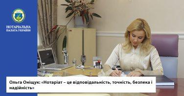 Ольга Оніщук: «Нотаріат – це відповідальність, точність, безпека і надійність»