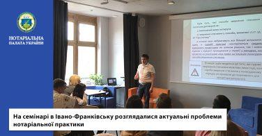 На семінарі в Івано-Франківську розглядалися актуальні проблеми нотаріальної практики