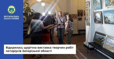 Відкрилась щорічна виставка творчих робіт нотаріусів Запорізької області