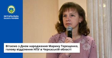 Вітаємо з Днем народження Марину Терещенко, голову відділення НПУ в Черкаській області