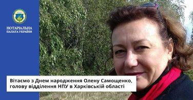Вітаємо з Днем народження Олену Самощенко, голову відділення НПУ в Харківській області