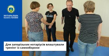 Для запорізьких нотаріусів влаштували тренінг із самооборони