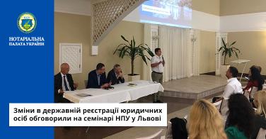 Зміни в державній реєстрації юридичних осіб обговорили на семінарі НПУ у Львові