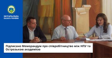 Підписано Меморандум про співробітництво між НПУ та Острозькою академією