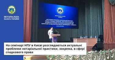 На семінарі НПУ в Києві розглядаються актуальні проблеми нотаріальної практики, зокрема, в сфері спадкового права