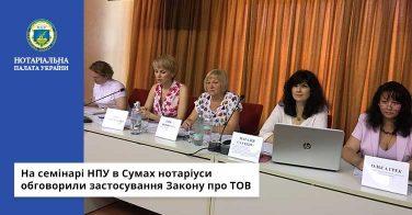 На семінарі НПУ в Сумах нотаріуси обговорили застосування Закону про ТОВ