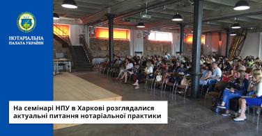 На семінарі НПУ в Харкові розглядалися актуальні питання нотаріальної практики