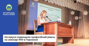 Нотаріуси підвищили професійний рівень на семінарі НПУ в Тернополі