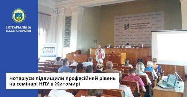 Нотаріуси підвищили професійний рівень на семінарі НПУ в Житомирі