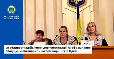 Особливості здійснення держреєстрації та оформлення спадщини обговорили на семінарі НПУ в Одесі