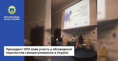 Президент НПУ взяв участь у обговоренні перспектив саморегулювання в Україні