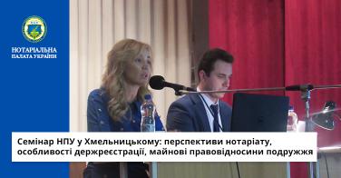 Семінар НПУ у Хмельницькому: перспективи нотаріату, особливості держреєстрації, майнові правовідносини подружжя
