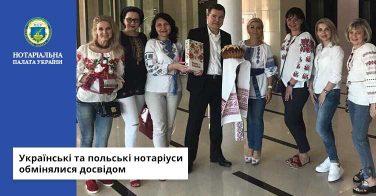 Українські та польські нотаріуси обмінялися досвідом