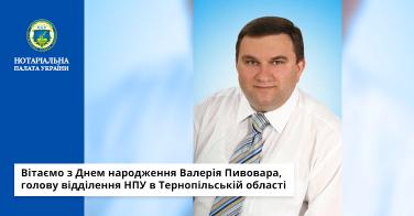 Вітаємо з Днем народження Валерія Пивовара, голову відділення НПУ в Тернопільській області