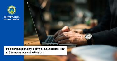 Розпочав роботу сайт відділення НПУ в Закарпатській області