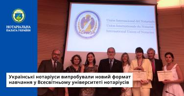 Українські нотаріуси випробували новий формат навчання у Всесвітньому університеті нотаріусів