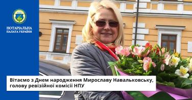 Вітаємо з Днем народження Мирославу Навальковську, голову ревізійної комісії НПУ