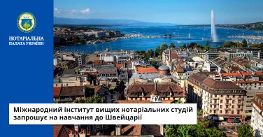 Міжнародний інститут вищих нотаріальних студій запрошує на навчання до Швейцарії