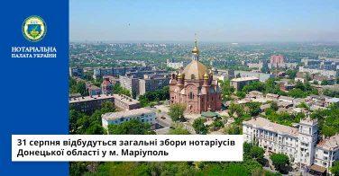 31 серпня відбудуться загальні збори нотаріусів Донецької області у м. Маріуполь