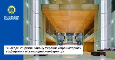 З нагоди 25-річчя Закону України «Про нотаріат» відбудеться міжнародна конференція