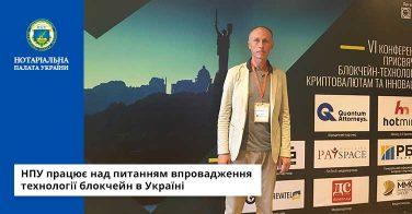 НПУ працює над питанням впровадження технології блокчейн в Україні