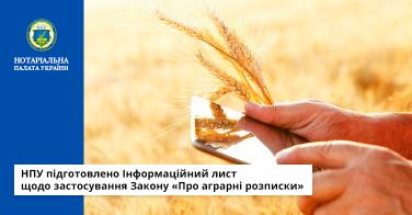 НПУ підготовлено Інформаційний лист щодо застосування Закону «Про аграрні розписки»