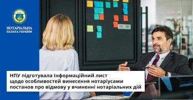 НПУ підготувала Інформаційний лист щодо особливостей винесення нотаріусами постанов про відмову у вчиненні нотаріальних дій