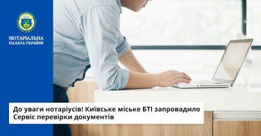 До уваги нотаріусів! Київське міське БТІ запровадило Сервіс перевірки документів