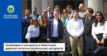 Особливості нотаріату в Німеччині: дорожні нотатки українських нотаріусів