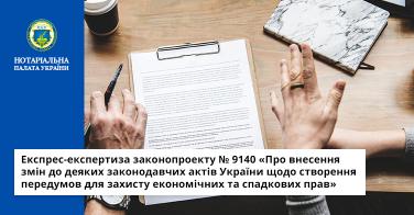 Експрес-експертиза законопроекту № 9140 «Про внесення змін до деяких законодавчих актів України щодо створення передумов для захисту економічних та спадкових прав громадян в сільській місцевості»