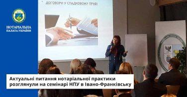 Актуальні питання нотаріальної практики розглянули на семінарі НПУ в Івано-Франківську