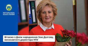 Вітаємо з Днем народження Зою Долгову, виконавчого директора НПУ