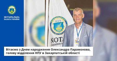 Вітаємо з Днем народження Олександра Парамонова, голову відділення НПУ в Закарпатській області