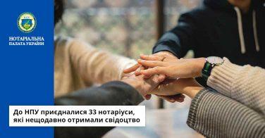 До НПУ приєдналися 33 нотаріуси, які нещодавно отримали свідоцтво