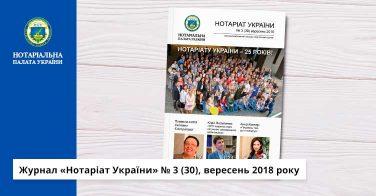 Журнал «Нотаріат України» № 3 (30), вересень 2018 року