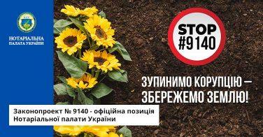 Законопроект № 9140 – офіційна позиція Нотаріальної палати України