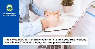 Рада Нотаріальної палати України визначила офіційну позицію нотаріальної спільноти щодо законопроекту № 9140