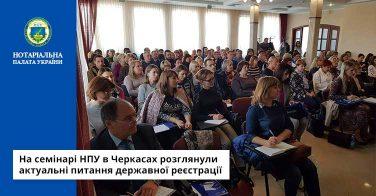 На семінарі НПУ в Черкасах розглянули актуальні питання державної реєстрації