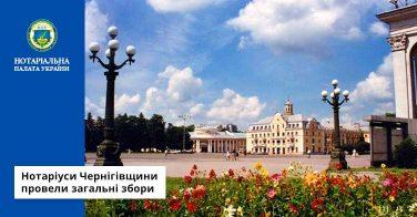 Нотаріуси Чернігівщини провели загальні збори