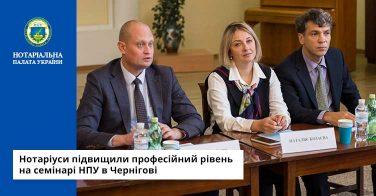 Нотаріуси підвищили професійний рівень на семінарі НПУ в Чернігові